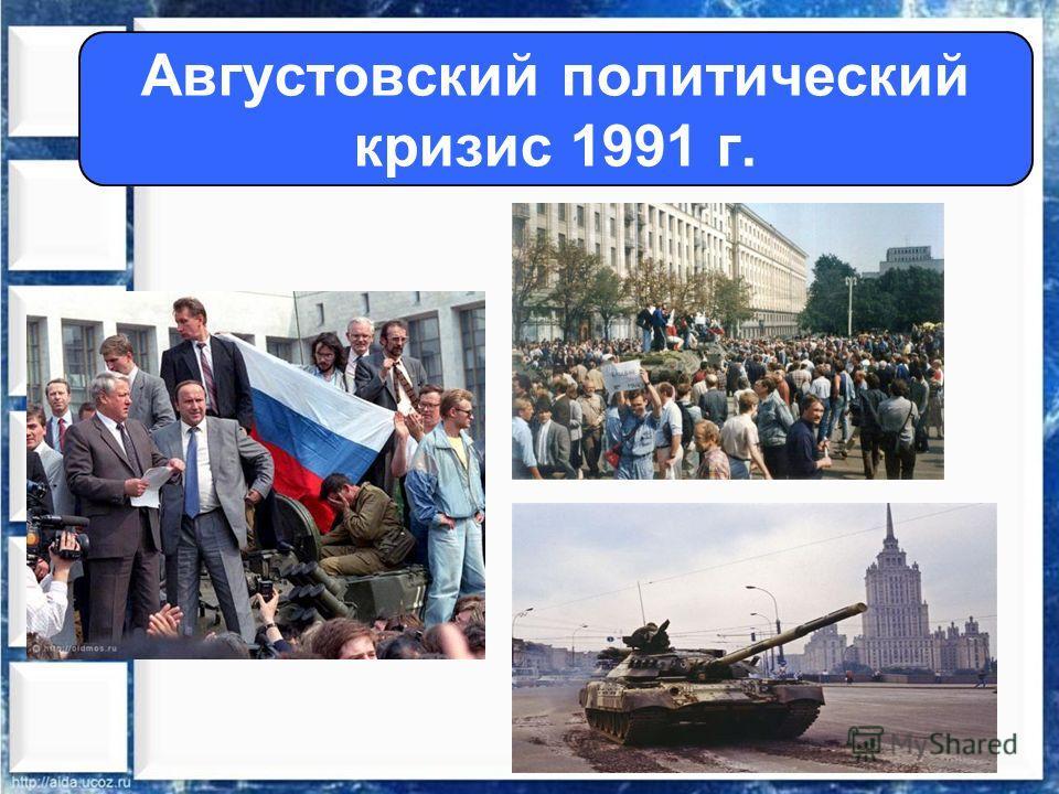 Августовский политический кризис 1991 г.