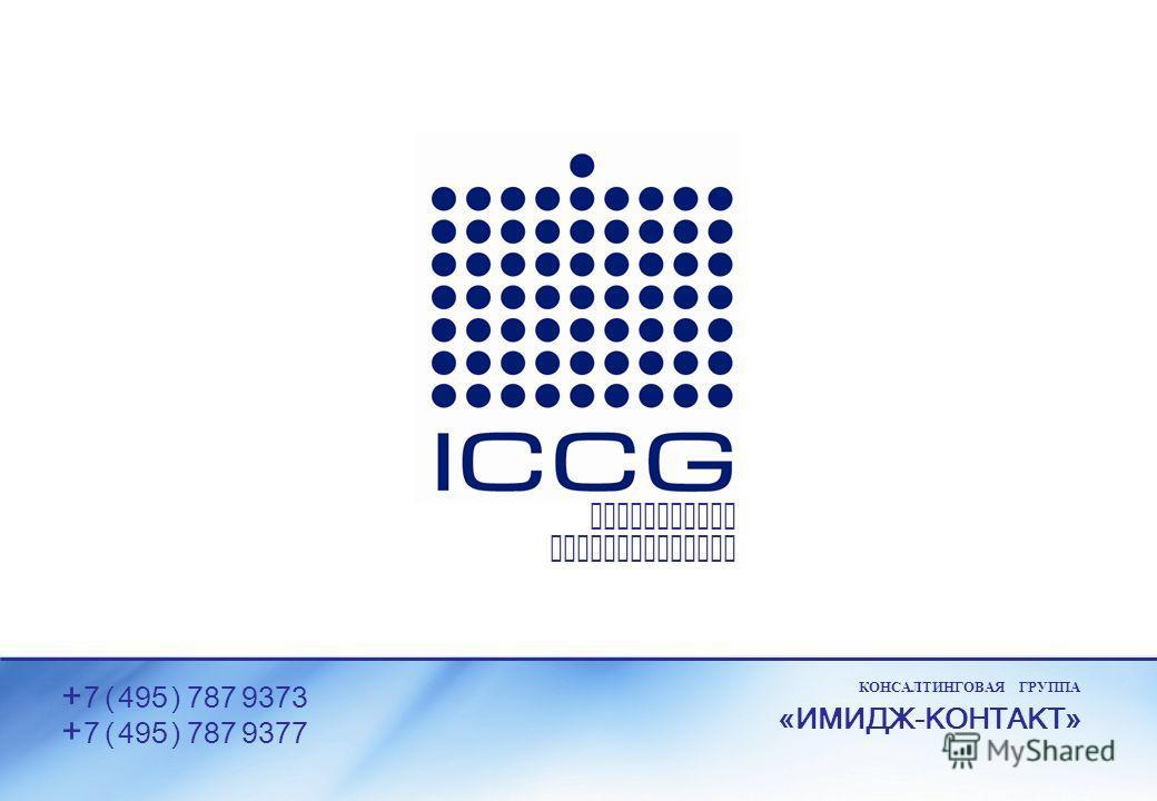 + 7 ( 495 ) 787 9373 + 7 ( 495 ) 787 9377 «ИМИДЖ-КОНТАКТ» КОНСАЛТИНГОВАЯ ГРУППА integrating communications
