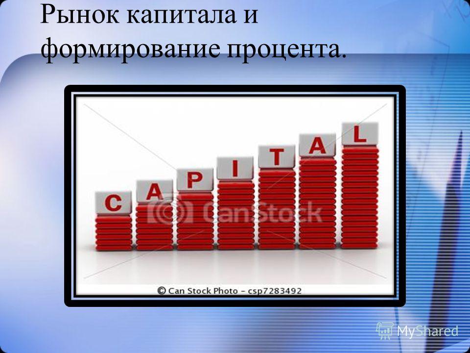 Рынок капитала и формирование процента.