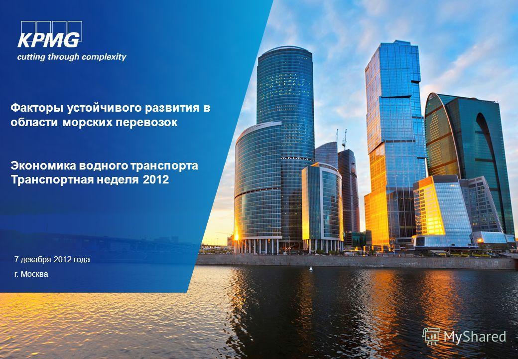 Факторы устойчивого развития в области морских перевозок Экономика водного транспорта Транспортная неделя 2012 7 декабря 2012 года г. Москва