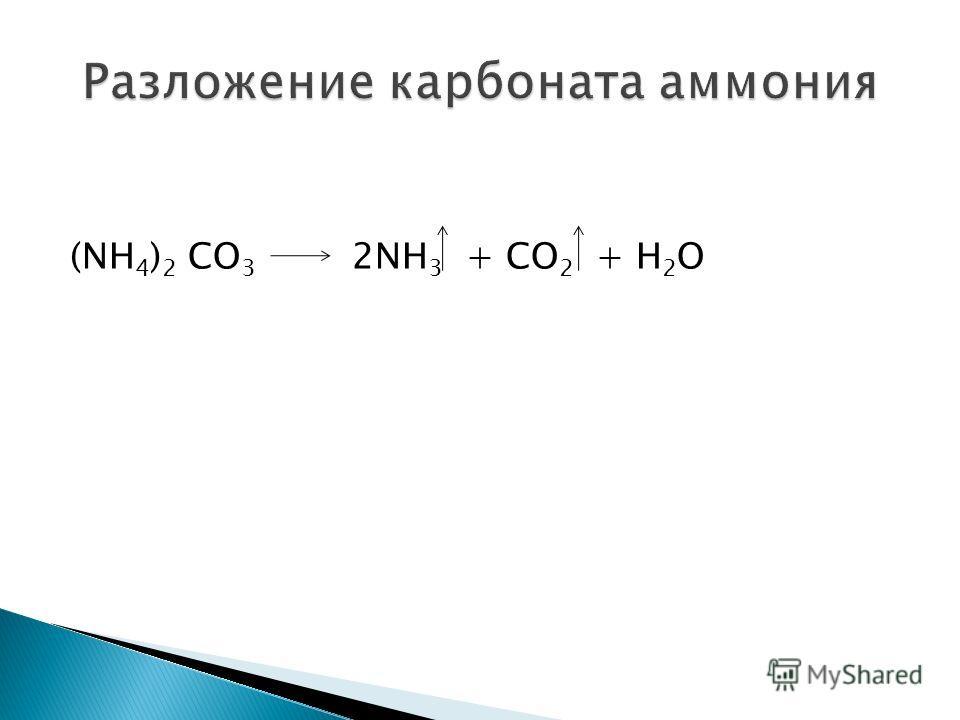 (NH 4 ) 2 CO 3 2NH 3 + CO 2 + H 2 O