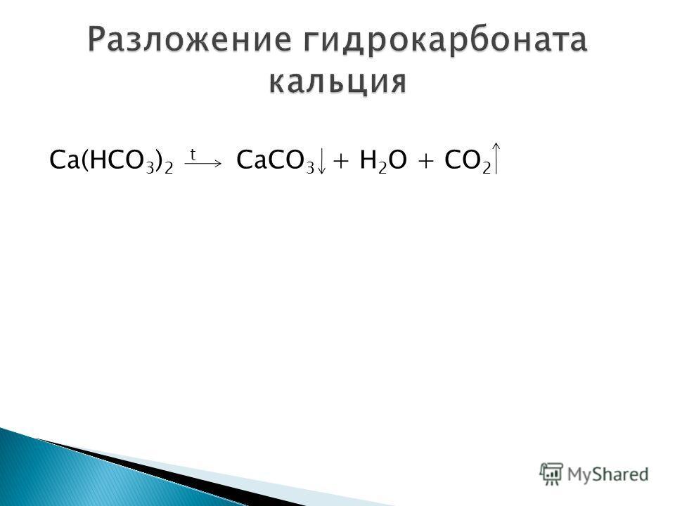 Сa(HCO 3 ) 2 t CaCO 3 + H 2 O + CO 2