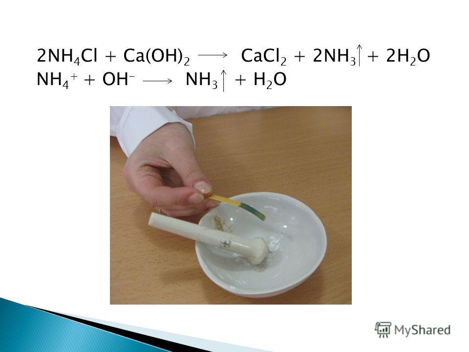 2NH 4 Cl + Ca(OH) 2 CaCl 2 + 2NH 3 + 2H 2 O NH 4 + + OH - NH 3 + H 2 O
