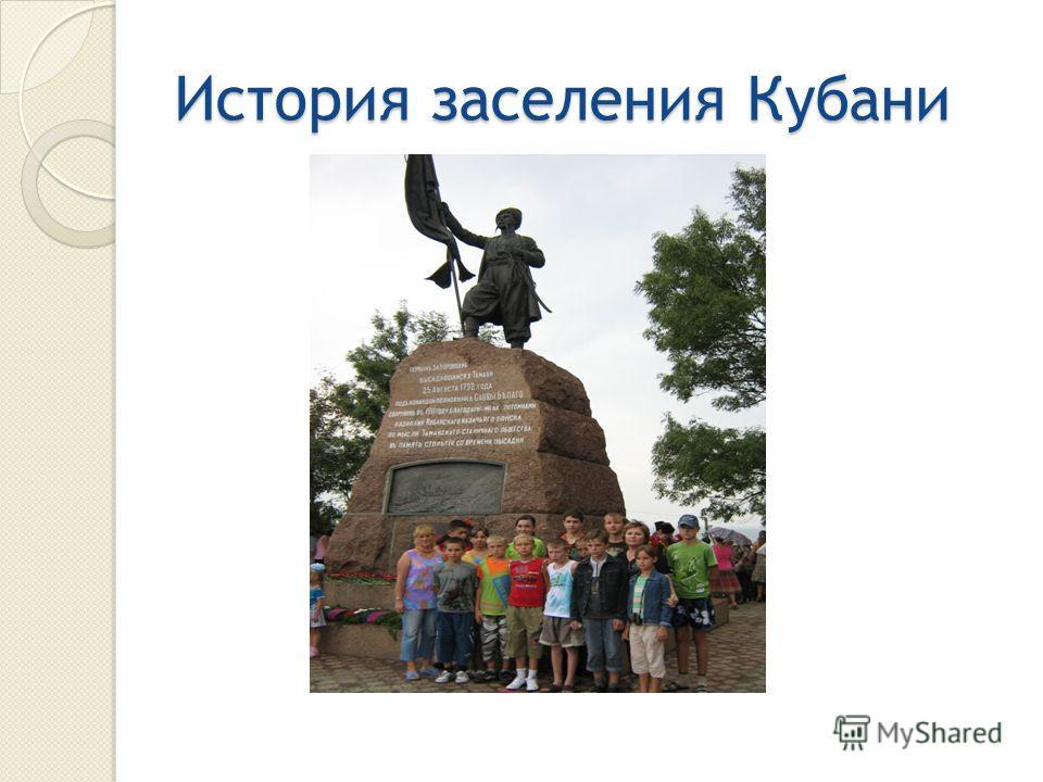 История заселения Кубани