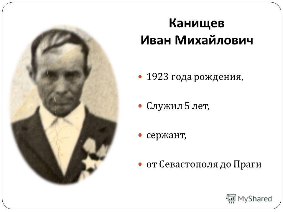 Канищев Иван Михайлович 1923 года рождения, Служил 5 лет, сержант, от Севастополя до Праги