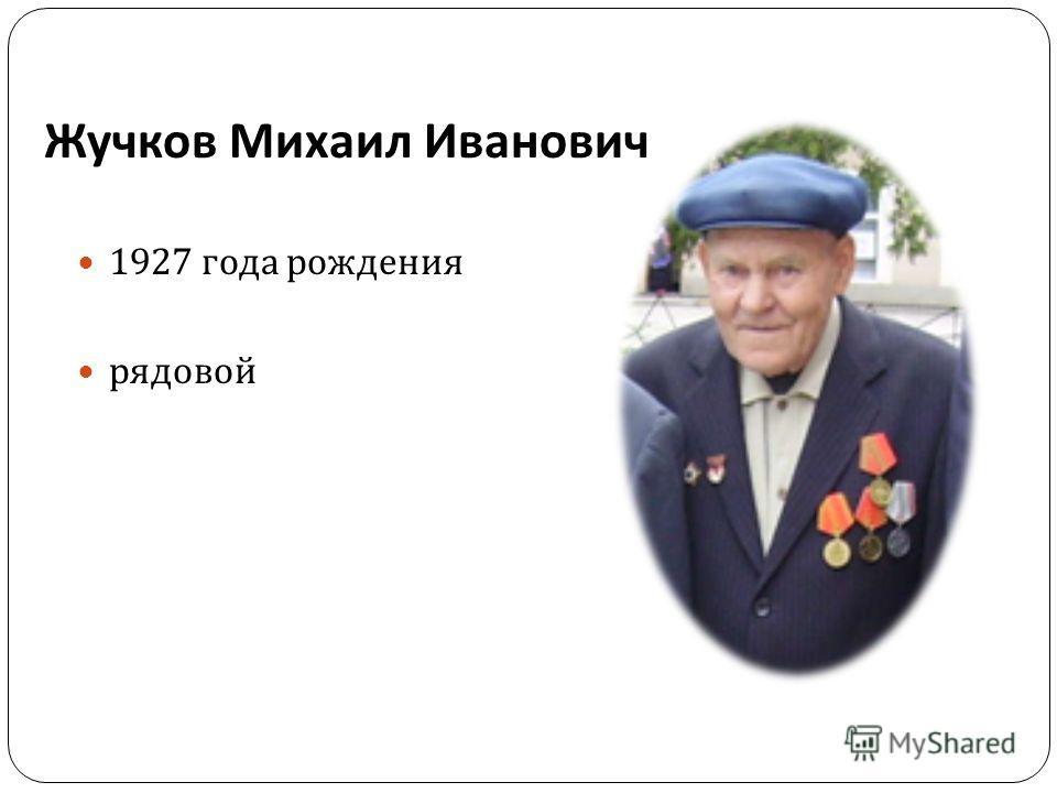 Жучков Михаил Иванович 1927 года рождения рядовой