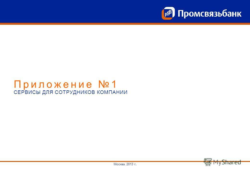 Москва, 2013 г. Приложение 1 СЕРВИСЫ ДЛЯ СОТРУДНИКОВ КОМПАНИИ