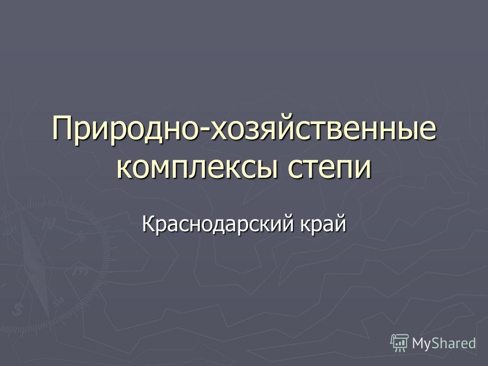 Природно-хозяйственные комплексы степи Краснодарский край