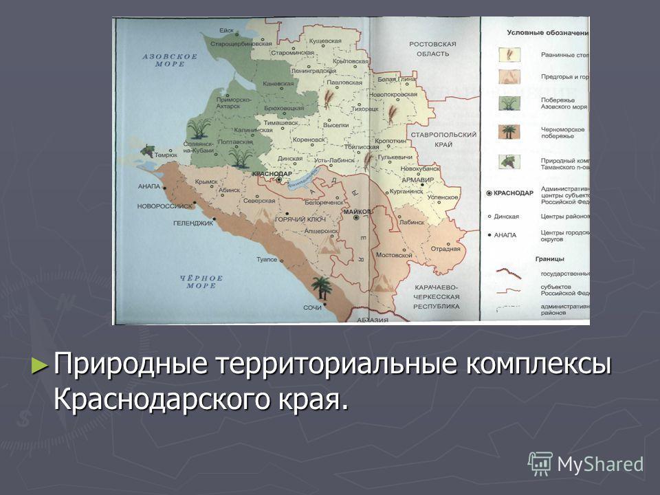 Природные территориальные комплексы Краснодарского края. Природные территориальные комплексы Краснодарского края.