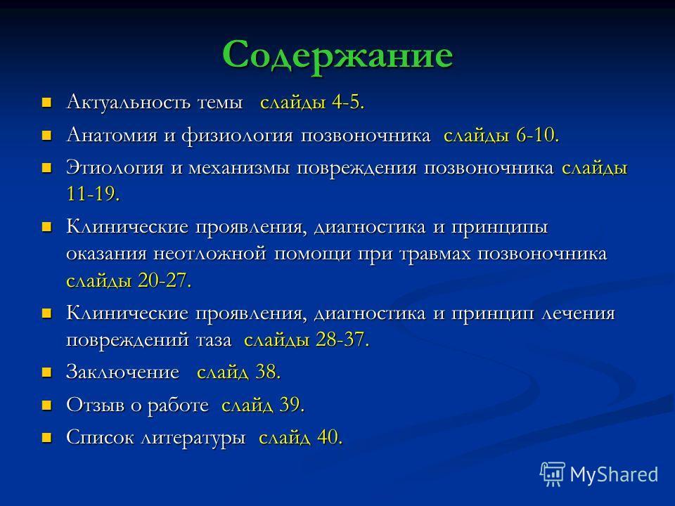 Содержание Актуальность темы слайды 4-5. Актуальность темы слайды 4-5. Анатомия и физиология позвоночника слайды 6-10. Анатомия и физиология позвоночника слайды 6-10. Этиология и механизмы повреждения позвоночника слайды 11-19. Этиология и механизмы