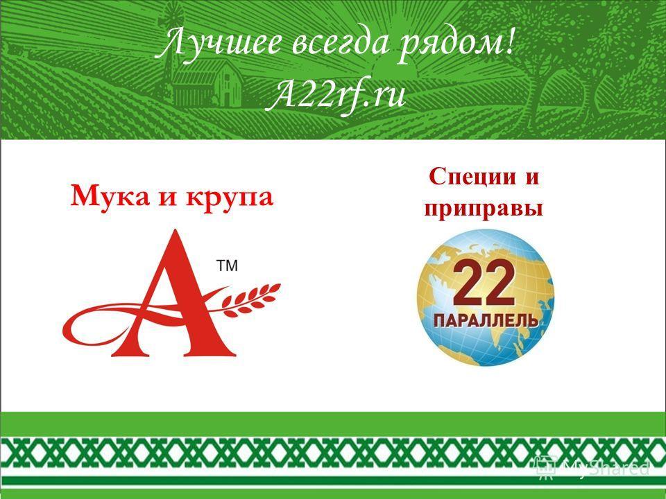 Лучшее всегда рядом! A22rf.ru Мука и крупа Специи и приправы