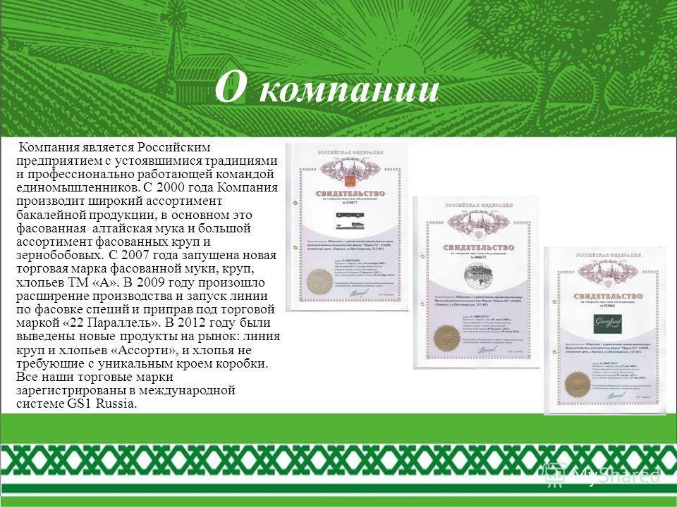 О компании Компания является Российским предприятием с устоявшимися традициями и профессионально работающей командой единомышленников. С 2000 года Компания производит широкий ассортимент бакалейной продукции, в основном это фасованная алтайская мука