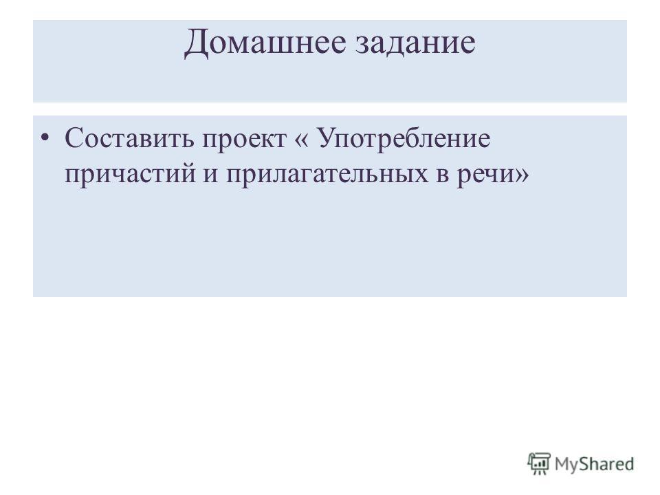 Домашнее задание Составить проткт « Употребление причастий и прилагательных в речи»
