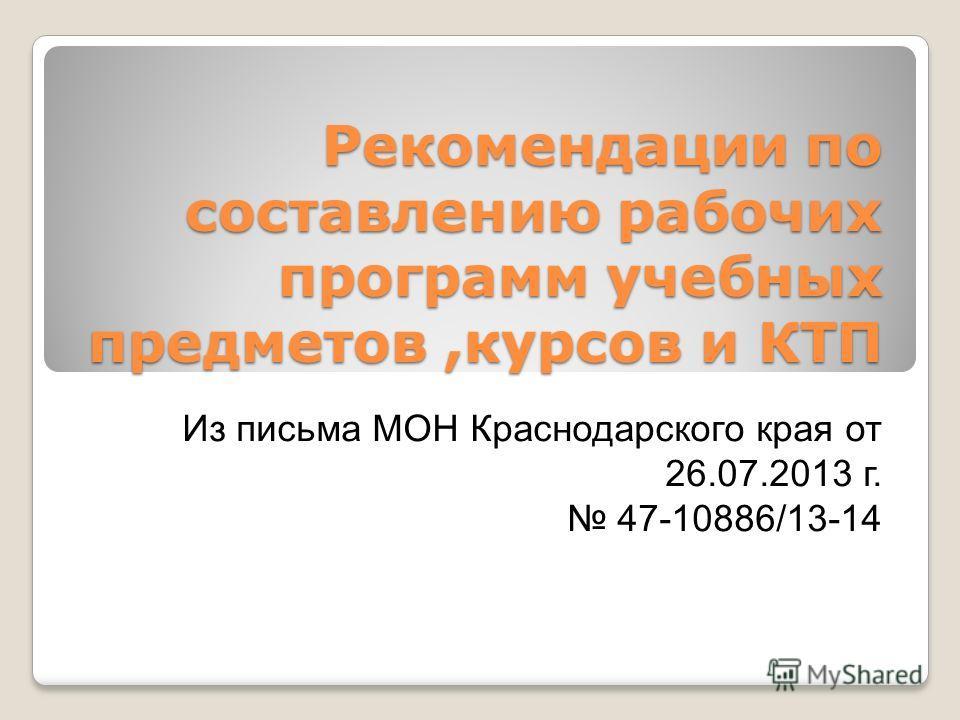 Рекомендации по составлению рабочих программ учебных предметов,курсов и КТП Из письма МОН Краснодарского края от 26.07.2013 г. 47-10886/13-14