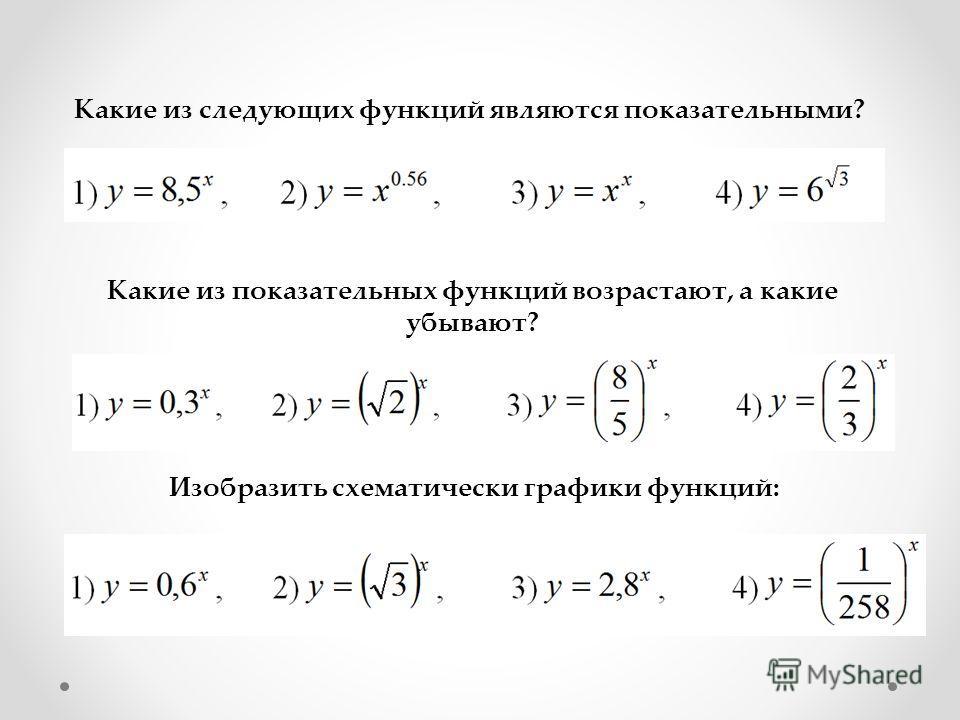 Какие из следующих функций являются показательными? Какие из показательных функций возрастают, а какие убывают? Изобразить схематически графики функций: