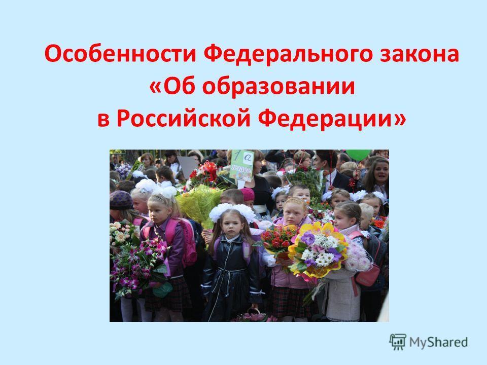 Особенности Федерального закона «Об образовании в Российской Федерации»