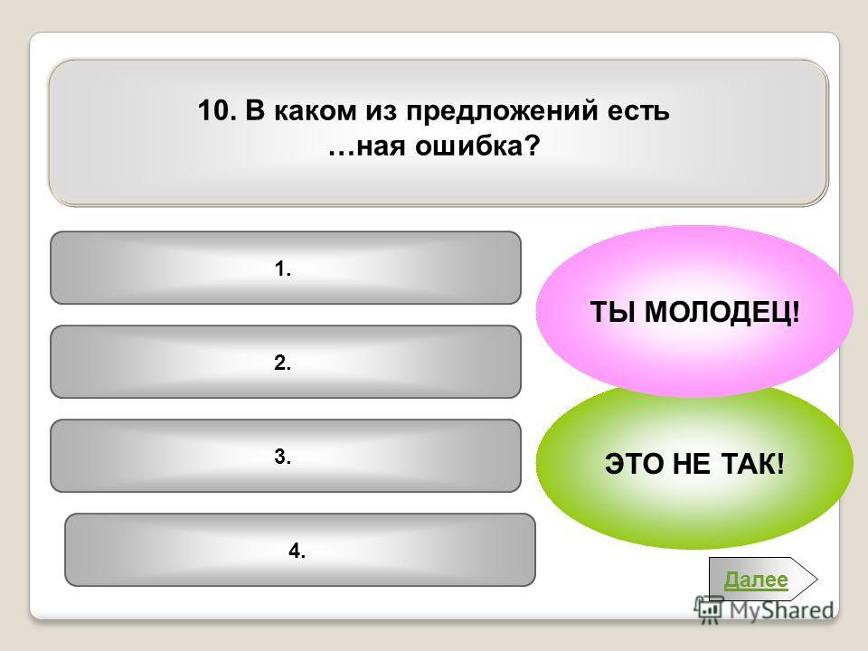 3. 1. 4. 2. ЭТО НЕ ТАК! ТЫ МОЛОДЕЦ! Далее 10. В каком из предложений есть …ная ошибка?