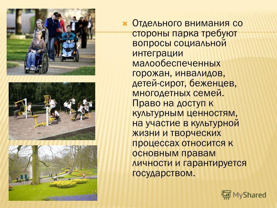 Отдельного внимания со стороны парка требуют вопросы социальной интеграции малообеспеченных горожан, инвалидов, детей-сирот, беженцев, многодетных семей. Право на доступ к культурным ценностям, на участие в культурной жизни и творческих процессах отн