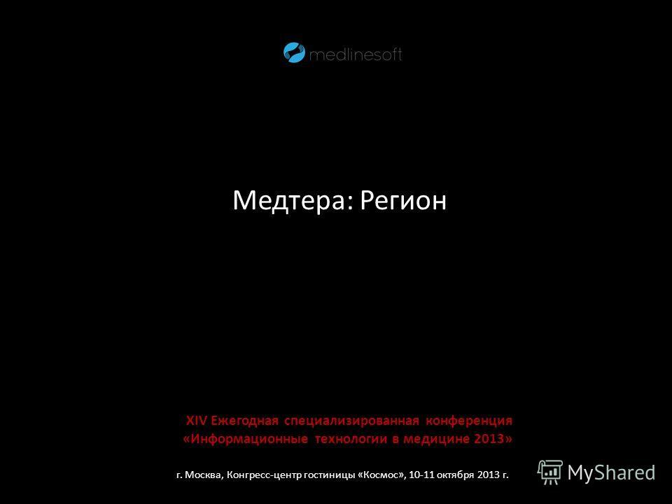 Медтера: Регион г. Москва, Конгресс-центр гостиницы «Космос», 10-11 октября 2013 г. XIV Ежегодная специализированная конференция «Информационные технологии в медицине 2013»