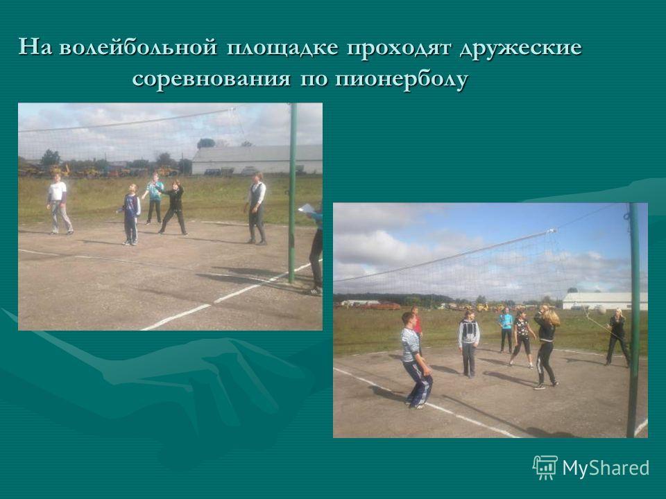 На волейбольной площадке проходят дружеские соревнования по пионерболу