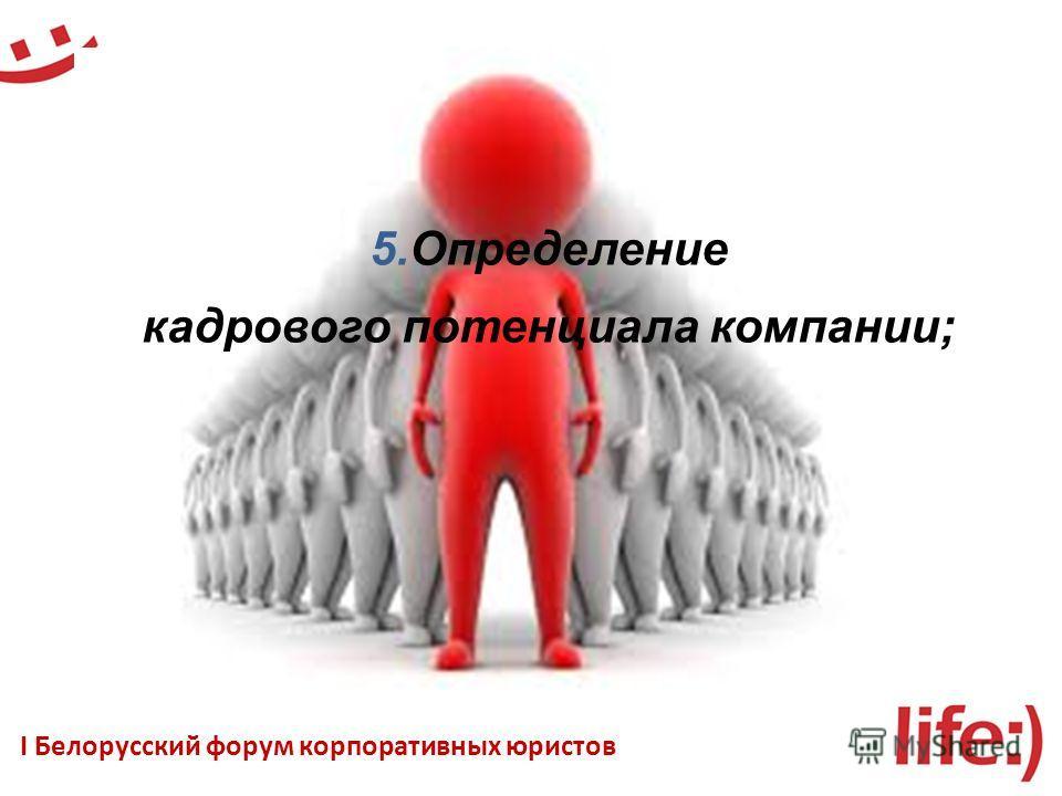 5. Определение кадрового потенциала компании; I Белорусский форум корпоративных юристов