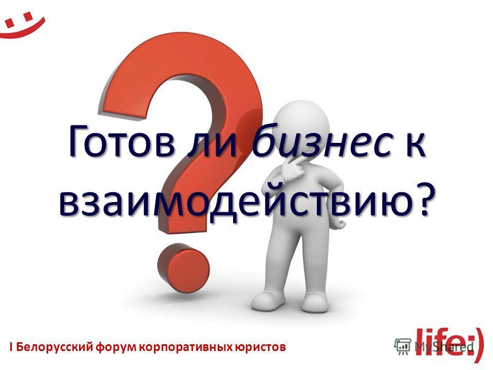 Готов ли бизнес к взаимодействию? I Белорусский форум корпоративных юристов