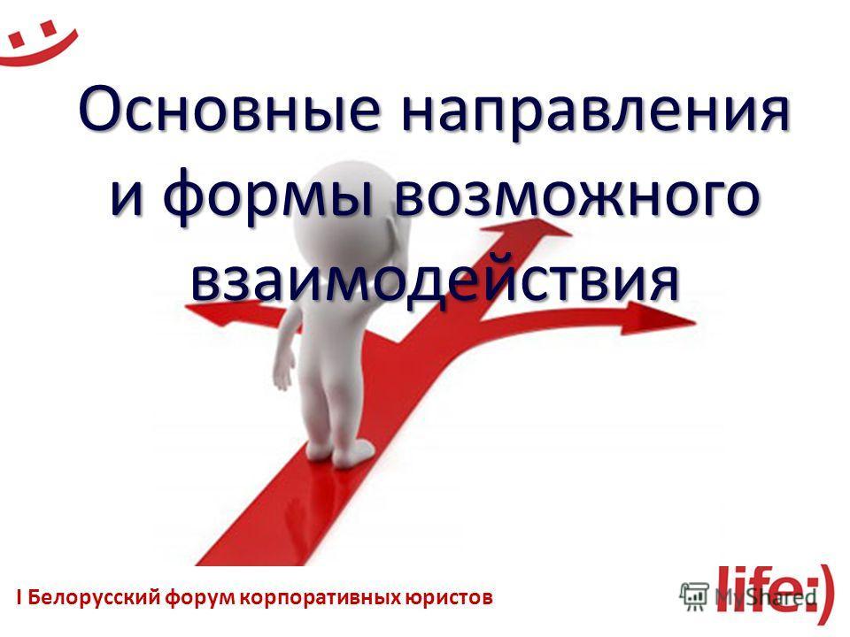 Основные направления и формы возможного взаимодействия I Белорусский форум корпоративных юристов