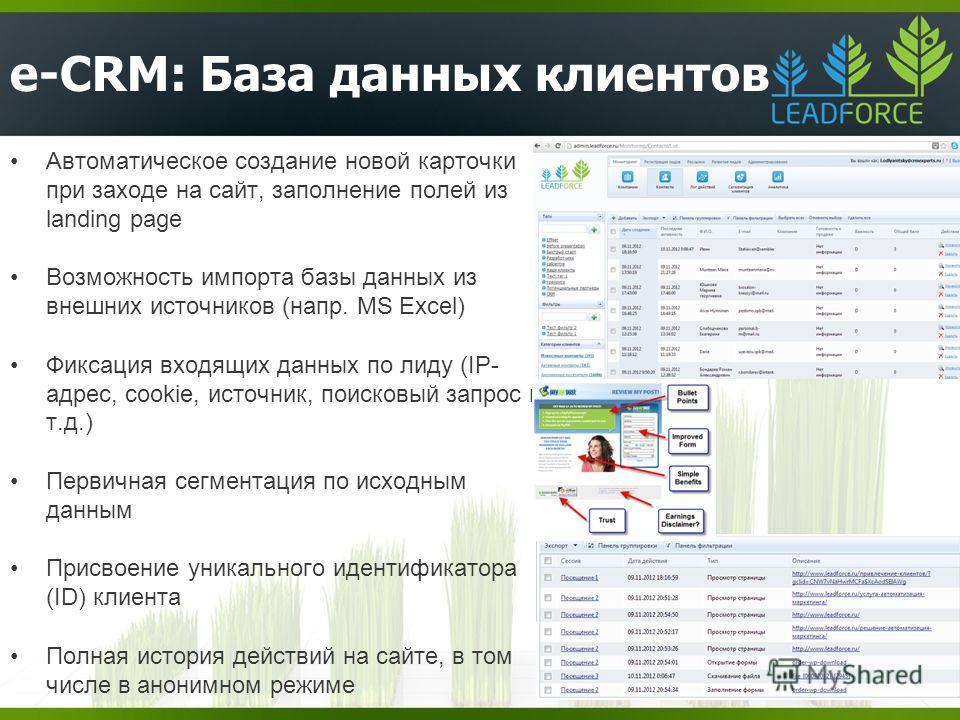 e-CRM: База данных клиентов Автоматическое создание новой карточки при заходе на сайт, заполнение полей из landing page Возможность импорта базы данных из внешних источников (напр. MS Excel) Фиксация входящих данных по лиду (IP- адрес, cookie, источн