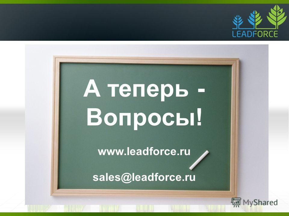 А теперь - Вопросы! www.leadforce.ru sales@leadforce.ru