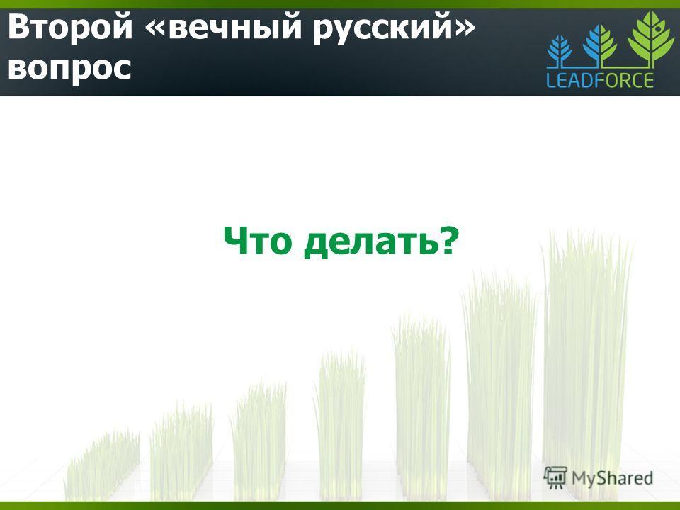 Второй «вечный русский» вопрос Что делать?