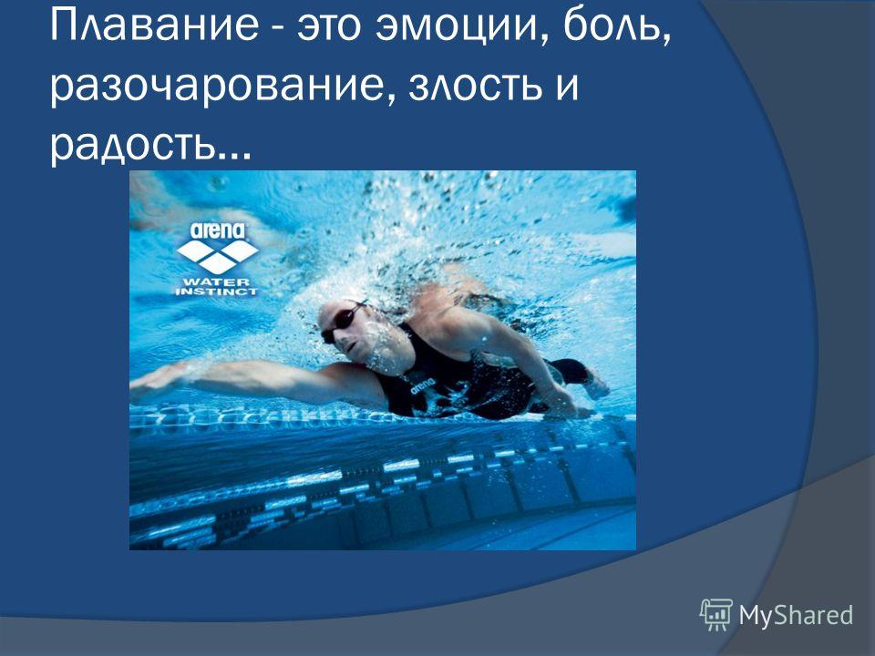 Плавание - это эмоции, боль, разочарование, злость и радость…