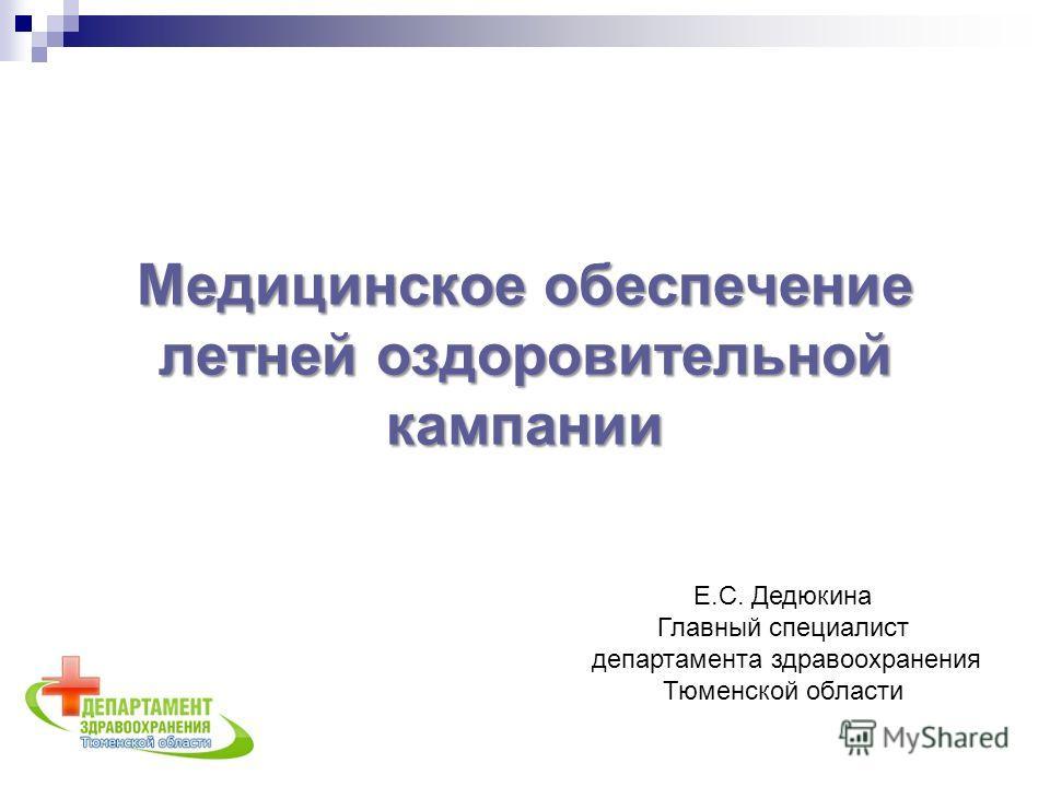 Е.С. Дедюкина Главный специалист департамента здравоохранения Тюменской области Медицинское обеспечение летней оздоровительной кампании