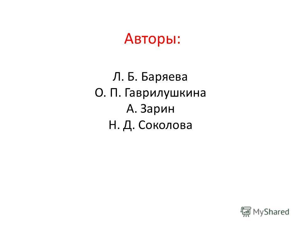 Авторы: Л. Б. Баряева О. П. Гаврилушкина А. Зарин Н. Д. Соколова