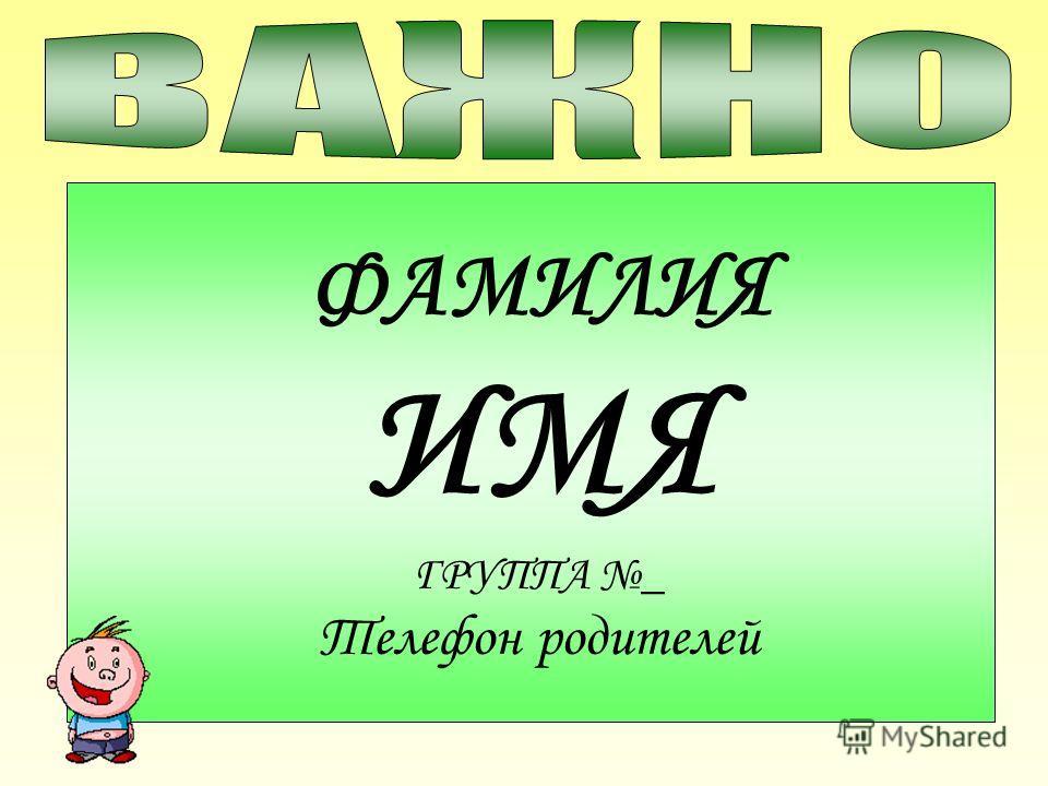 ФАМИЛИЯ ИМЯ ГРУППА _ Телефон родителей