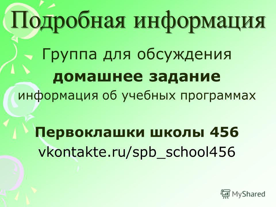 Группа для обсуждения домашнее задание информация об учебных программах Первоклашки школы 456 vkontakte.ru/spb_school456