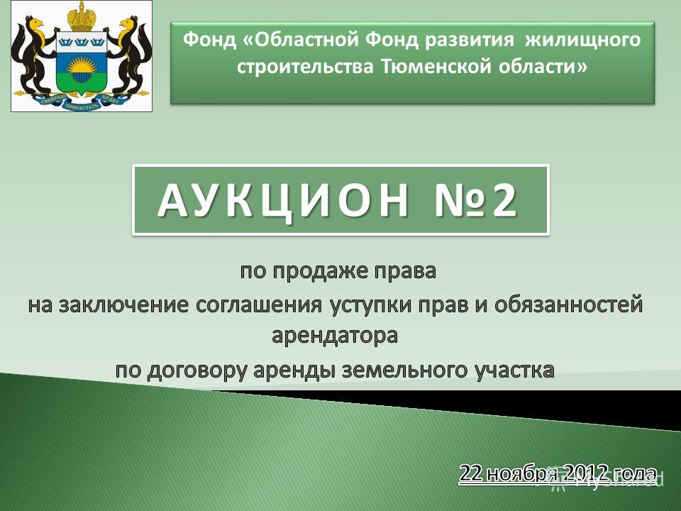 Фонд «Областной Фонд развития жилищного строительства Тюменской области» АУКЦИОН 2