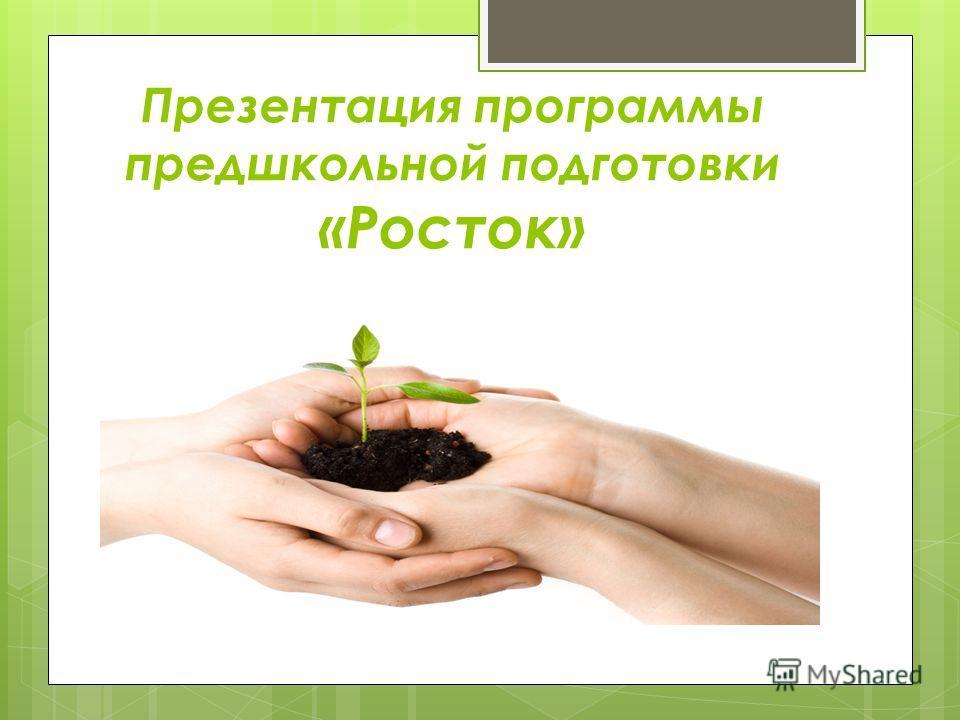 Презентация программы предшкольной подготовки «Росток»