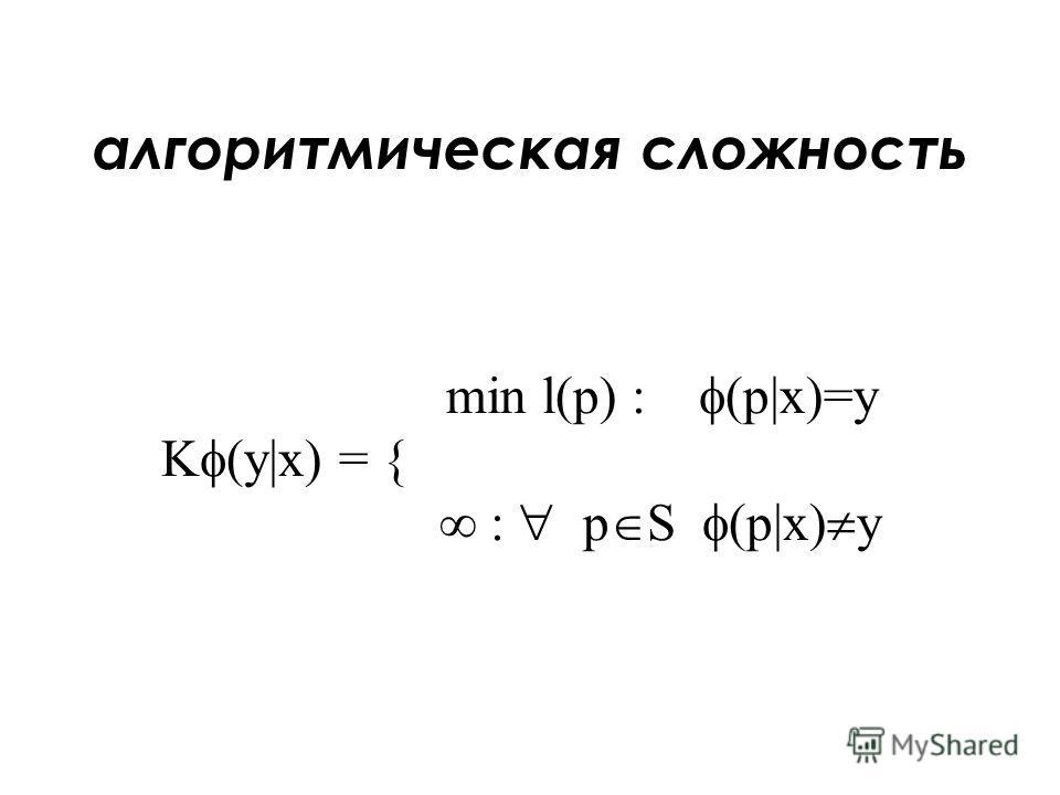 алгоритмическая сложность min l(p) : (p x)=y K (y x) = { : p S (p x) y