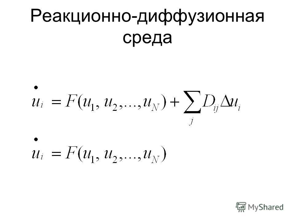 Реакционно-диффузионная среда