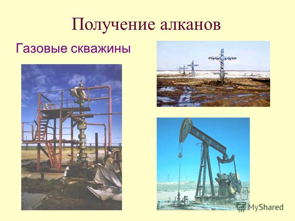 Газовые скважины Получение алканов
