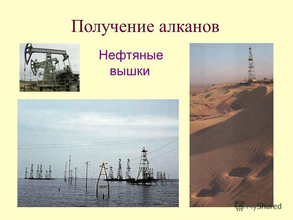 Нефтяные вышки Получение алканов
