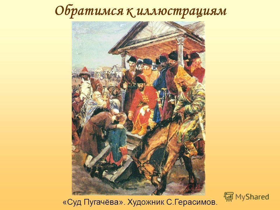 Обратимся к иллюстрациям «Суд Пугачёва». Художник С.Герасимов.