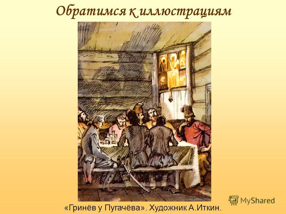 Обратимся к иллюстрациям «Гринёв у Пугачёва». Художник А.Иткин.