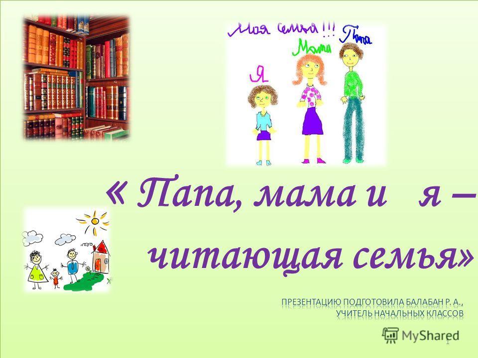 « Папа, мама и я – читающая семья» 1