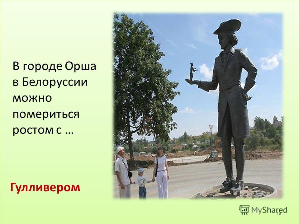 В городе Орша в Белоруссии можно помериться ростом с … Гулливером 14