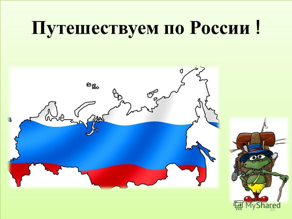 Путешествуем по России ! 15