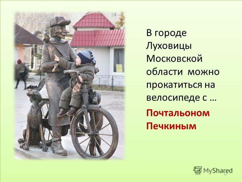 В городе Луховицы Московской области можно прокатиться на велосипеде с … Почтальоном Печкиным 17