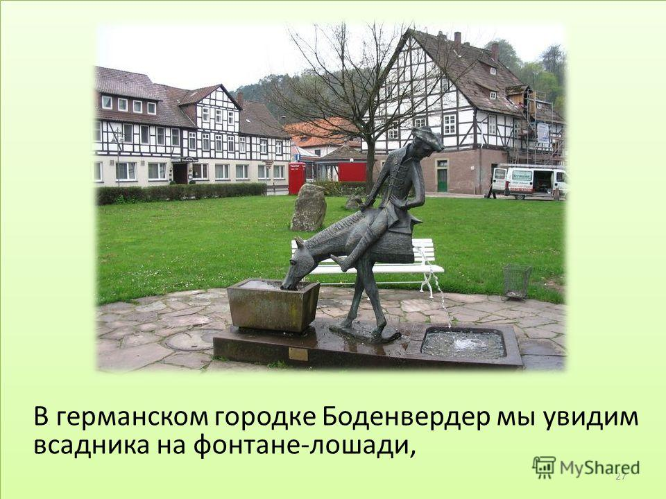 В германском городке Боденвердер мы увидим всадника на фонтане-лошади, 27