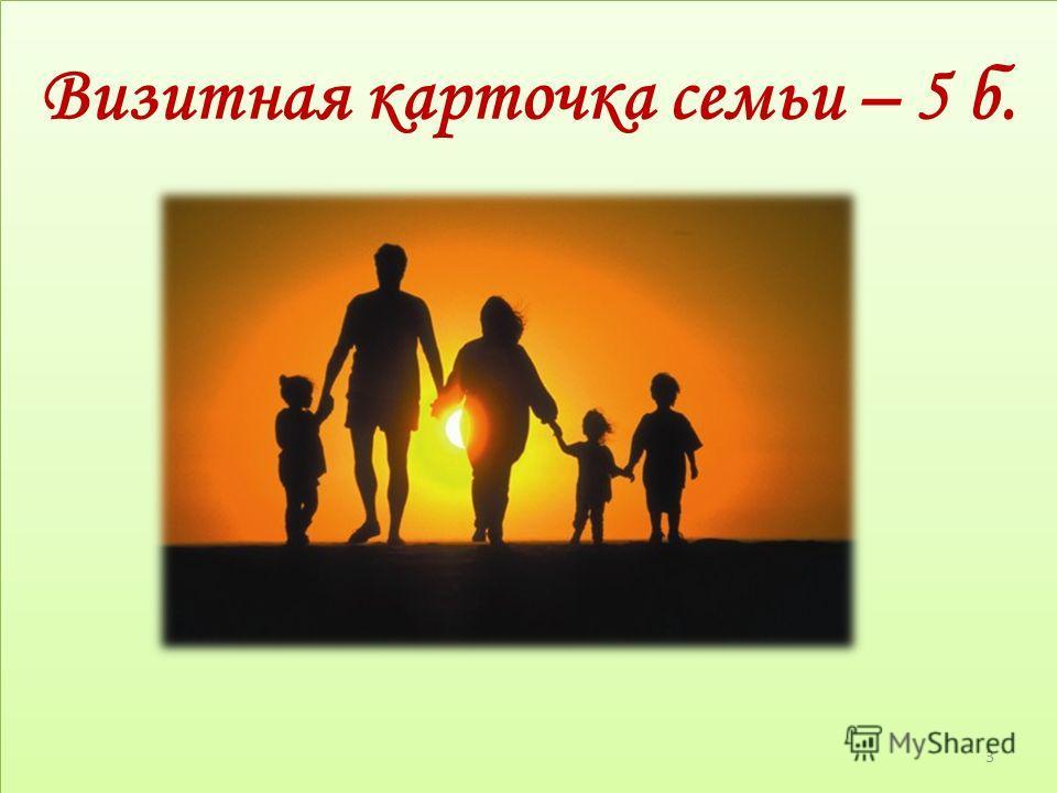 Визитная карточка семьи – 5 б. 3
