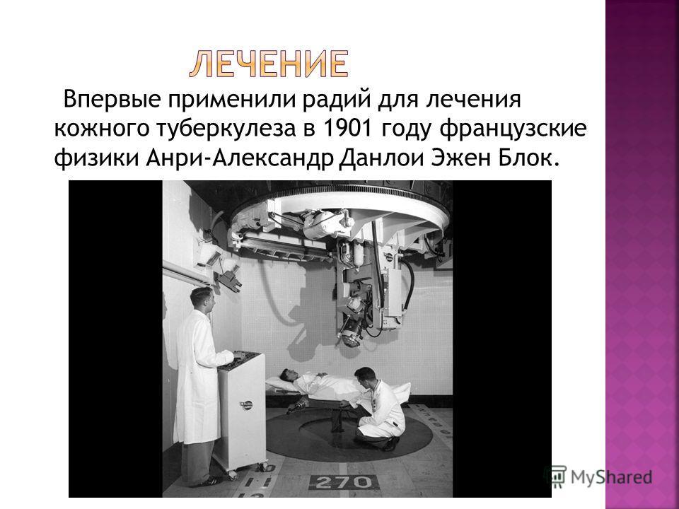 Ядерная Медицина